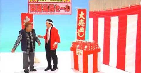 """【お笑い】サンドウィッチマン コント """"福袋"""""""