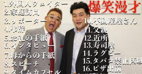 """""""サンドウィッチマン""""爆笑漫才スペシャル!#4"""