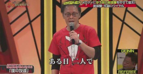 アインシュタイン稲田 替え歌名曲集【実体験作詞ロワイヤル】