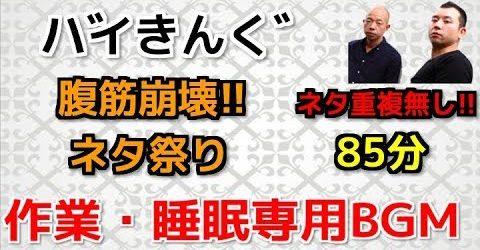 【お笑いBGM】バイきんぐ 腹筋崩壊!!ネタ祭り 85分 ネタ重複無し!!(作業用・睡眠用 お笑いBGM)