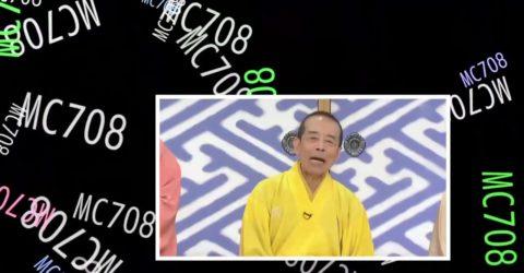 [新しい] 20171217 大喜利 木久扇が大ボケ!自分の名前を忘れる [ユーモア]