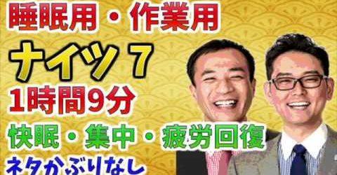 【眠れる・作業用】お笑い漫才集ナイツ7快眠