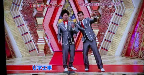 2008年5月28日放送.爆笑レッドカーペット初登場『U字工事』漫才①