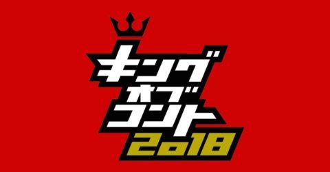 【CMカット】king of conte 2018[922oa]キングオブコント2018