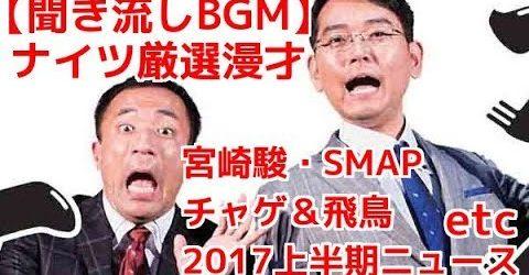 【聞き流しBGM】ナイツ☆誰もが笑えるwww爆笑漫才「作業用BGM」