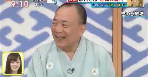 歌丸さん死去後初の笑点で追悼大喜利、笑いと涙 20180708