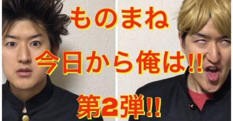 第2弾!【今日から俺は!!】賀来賢人、伊藤健太郎、橋本環奈〜ドラマものまね85〜
