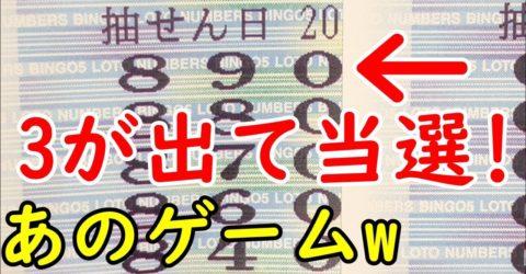 ものまね67個目!w[宝くじ]ナンバーズ4に挑戦してみました!!!182日目 今回は20口(4000円分)で挑戦しました!!! lottery