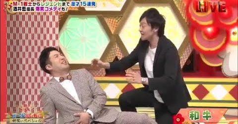 【2018】 和牛 漫才 傑作3つ