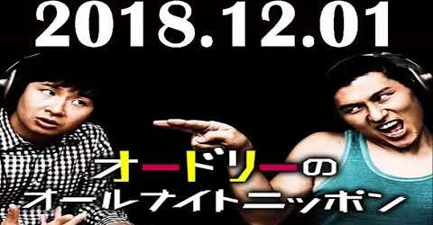 2018.12.01 オードリーのオールナイトニッポン