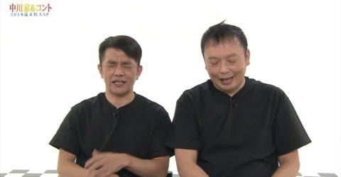 中川家&コント 20181224 2018歳末特大SP 中川家とゆかいな仲間たちの爆笑コント満載!