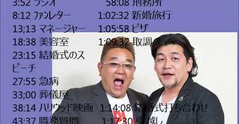 『作業・睡眠用』サンドウィッチマン漫才part2