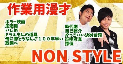 【作業用漫才】ノンスタイルの大爆笑ネタ11選!