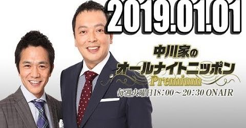 中川家のオールナイトニッポンPremium 2019年01月01日