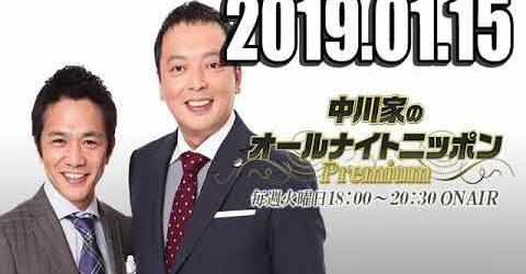 中川家のオールナイトニッポンPremium 2019年01月15日