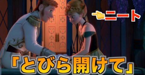 【アナ雪】アナがニートの「とびら開けて」カップル替え歌【ディズニー】