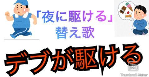 「夜に駆ける」替え歌『デブが駆ける』!!!